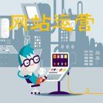 seo博客分享:如何网站运营?网站推广的主要方法有哪些?