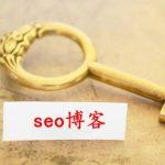 做网站推广,如何很好的利用seo博客资源做推广?