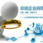 企业网站建设其实就是在做企业网络营销!