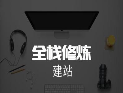 学习网站建设