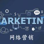 做网站简单,做好网站的营销不简单,来看看做网络营销经常可能会遇到的一些误区