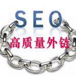 外链建设如何做?如何做外链建设才能算是网站推广的高质量外链?