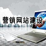 张国维seo致给正在做网站的朋友们一套营销型网站建设方案(简要说明)