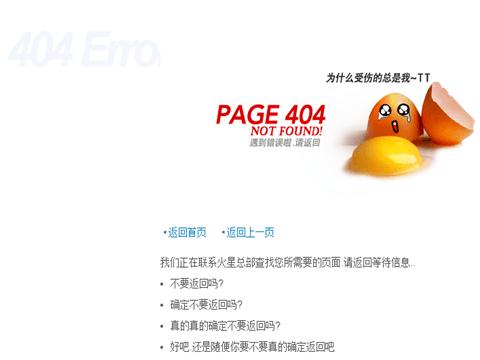 网站404页面