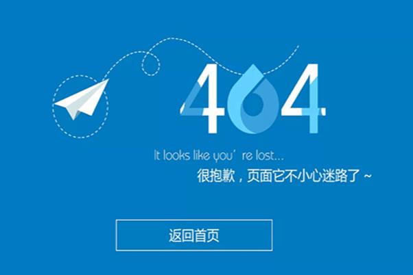 404页面设置