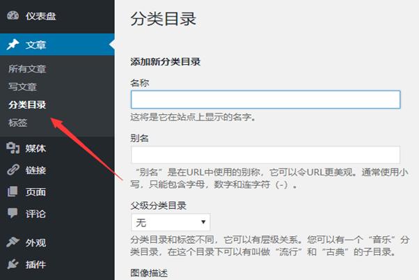 网站分类目录添加