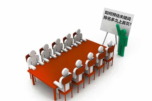 seo优化如何做网站关键词排名?排名原理是什么?及排名要素有哪些