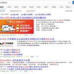seo优化问题:影响百度搜索结果排序的6大原因有哪些?