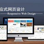 企业网站建设为什么要选择响应式建站?那什么是响应式网页设计呢?